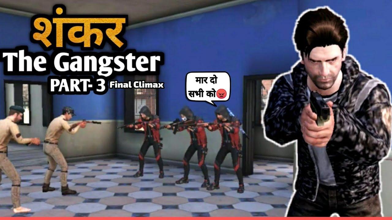 शंकर The Gangster Part  3 | Pubg Short Film | Pubg Movie