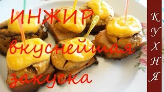ИНЖИР ЗАПЕЧЁННЫЙ с СЫРОМ и БЕКОНОМ  /  ЗАКУСКА