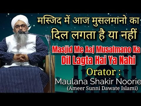 Masjid Me Aaj Musalmano Ka Dil Lagta Hai Ya Nahi | #Maulana_Shakir_Noorie (Ameer Sunni Dawate Islam)