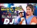 Muddichi Pove Naa Maradalu Pilla DJ Song | New Folk DJ Songs | Lalitha Audios And Videos