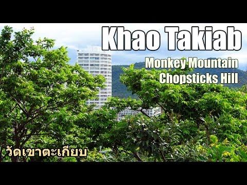 Monkey Mountain Khao Takiab วัดเขาตะเกียบ