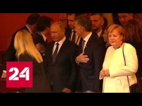 Саммит G20: темы и встречи второго дня - Россия 24