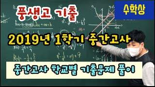 [수학상] 풍생고 기출, 2019년 1학기 중간고사 기…