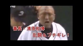 [プロ野球] 清原 乱闘集