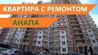 #Анапа КВАРТИРА С РЕМОНТОМ В АНАПЕ!!!