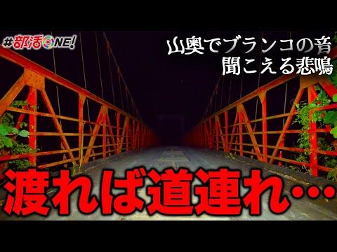 心霊|一人で渡れば引きずり込まれる言い伝え…怨念に包まれたダムに架かる赤い吊り橋【オカルト部】