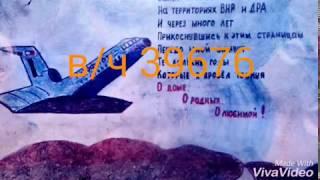 АФГАНИСТАН. Газни-1980 в/ч 39676 АДН.
