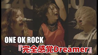 Download ONE OK ROCK『完全感覚Dreamer』【Cover by ガールズロックバンド革命】 Mp3