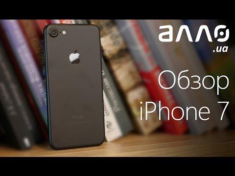 Видео-обзор смартфона Apple iPhone 7