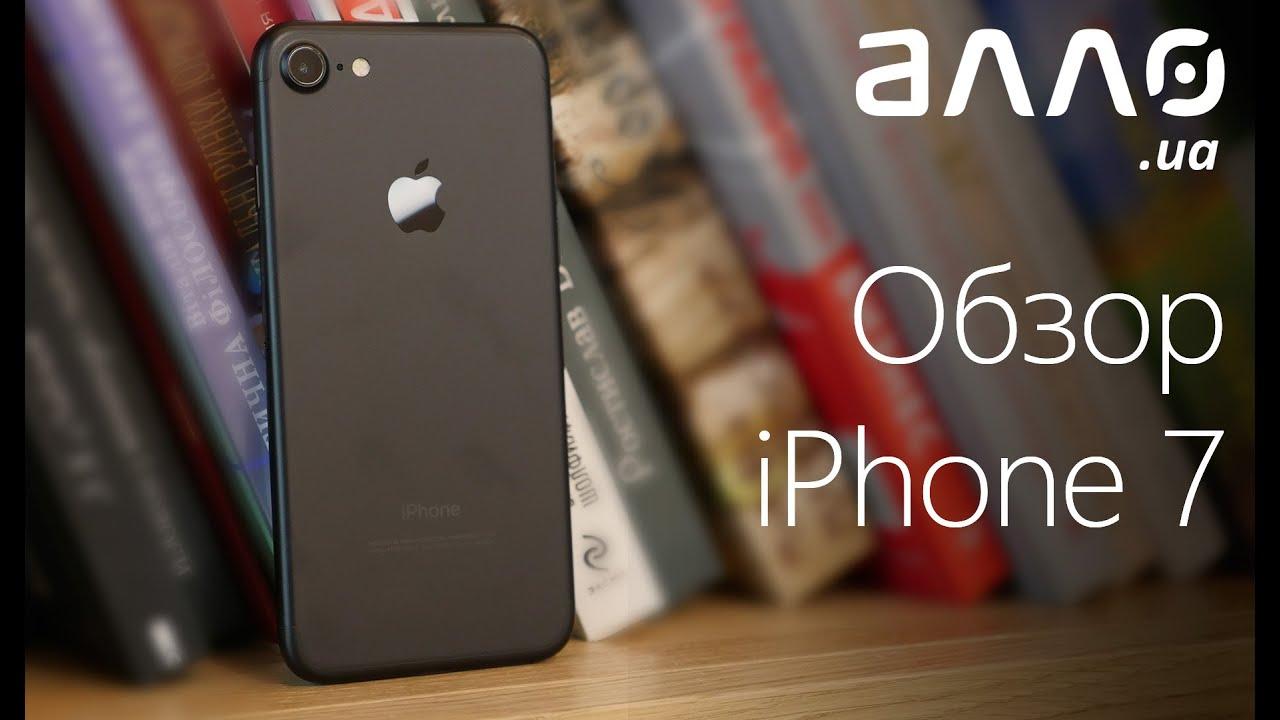 Видеообзор смартфона Apple iPhone 7 - YouTube aad7472f749
