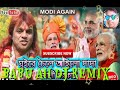 Badalpal new jhamur song //BJP // 2019⛳️⛳️⛳️