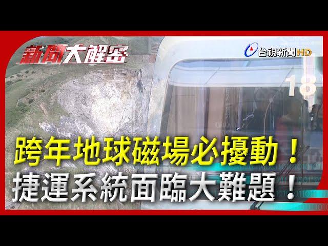 新聞大解密【跨年地球磁場必擾動!捷運系統面臨大難題!】