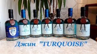 "Голубой джин ""TURQUOISE"". Домашний джин."