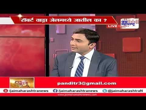 Rajmantra : - Will Robert Vadra go to jail by Pt. Raj Kumar Sharma (9th February 2019)