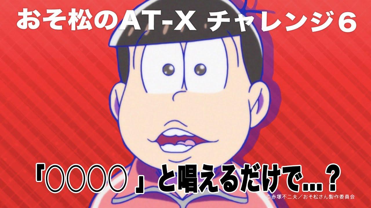 【おそ松のAT-Xチャレンジ】#06「松野家長男、限界に挑戦!」