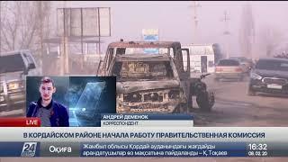 Правительственная комиссия продолжает работу в Кордайском районе