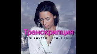 Скачать Текст песни Stone Cold Demi Lovato Транскрипция на русском