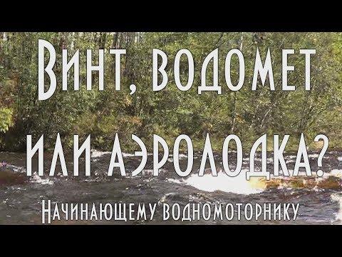 #тайгаходи ☸ ВИНТ, ВОДОМЕТ ИЛИ АЭРОЛОДКА. Начинающему водномоторнику. [ 4K ]