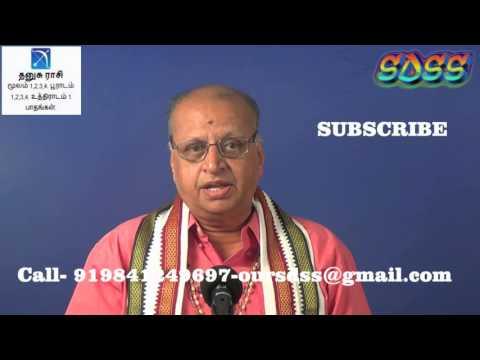 Dhanu  Rasi  Guru Peyarchi 2016 2017 தனுர் ராசி
