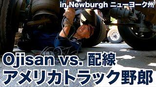 アメリカ長距離トラック運転手 Ojisan vs. 配線 in Newburgh ニューヨーク州 【#458 2021-7-26】