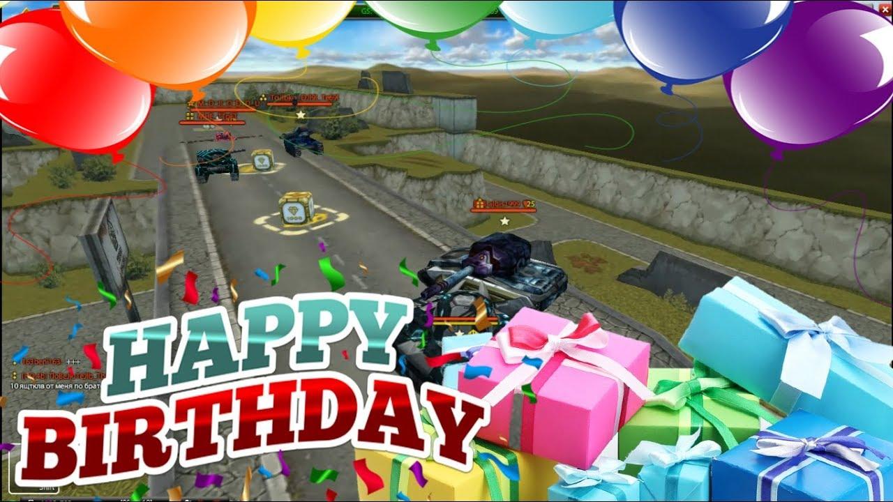 Поздравления днем рождения клана