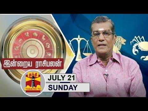 (21/07/2019) Indraya Raasipalan