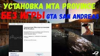 Установка MTA PROVINCE Beta 2 БЕЗ игры GTA San Andreas