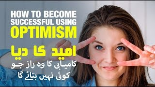 LEARNED OPTIMISM by Martin Seligman (Urdu and Hindi Animated Book Review)