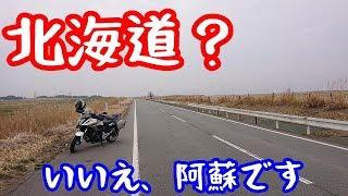 春の阿蘇・大観峰から北海道(偽)【NC750Xモトブログ】