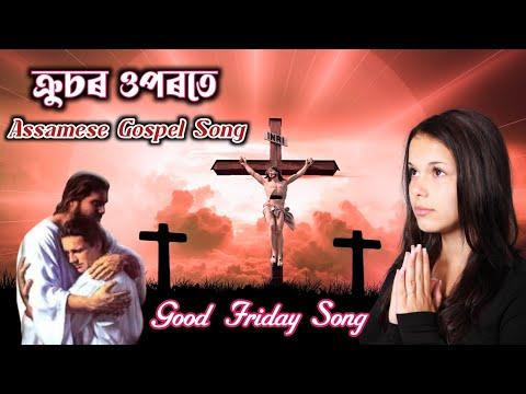 Krusor Uporote ক্ৰুচৰ ওপৰতে Assamese Gospel Song Assamese Christian Song Sadri Christian Song