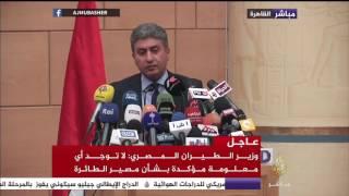 شاهد..وزير مصري: العمل الإرهابي وارد في تحطم الطائرة