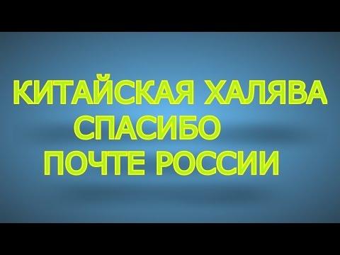 халява с алиэкспресс спасибо почте россии