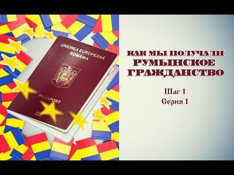 #35 Получение румынского гражданства. Шаг 1, серия 1
