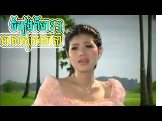 meas soksophea old song   |   meas  soksophea old song collection # P 8