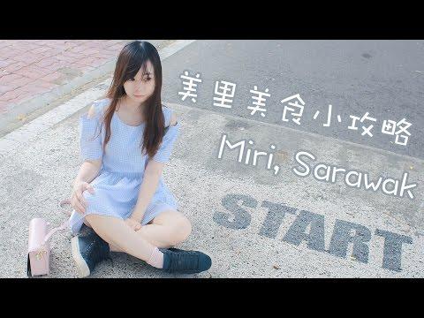 美里美食小攻略 Miri Sarawak Mini Food Hunt