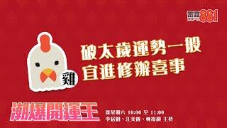 【2020年十二生肖運程】 屬雞破太歲 香港需「讓運一年」