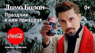 Праздник к нам приходит - Дима Билан #димабилан || Celebration comes to us - Dima Bilan