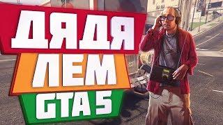 Безумие😎!НУБЫ🤓 ЗАКОЛАЧИВАЮТ БАБЛО В GTA ONLINE!ГТА ОНЛАЙН!Grand Theft Auto V UncleLemYou д.4