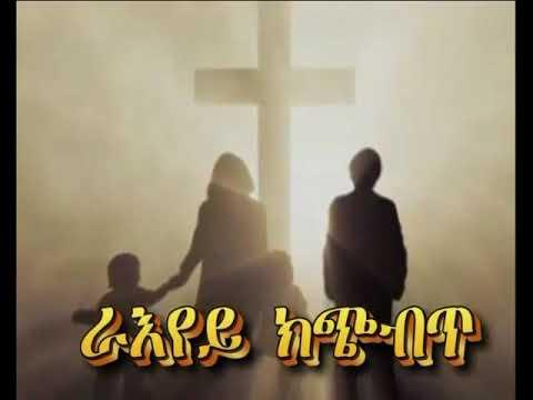 New Eritrean ortodox mezmur 2018 raeyey kchbit bdebregenet kidane mhret sembel