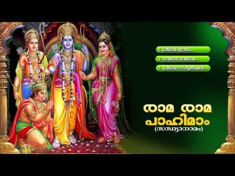 രാമ രാമ പാഹിമാം | RAMA RAMA PAHIMAM | Hindu Devotional Songs Malayalam  | Sandhya Namam