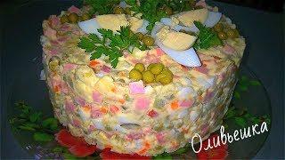 Любимая Оливьешка Праздничный Салат Оливье SALAD.