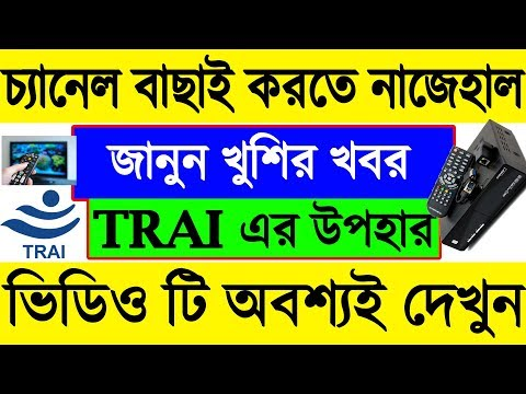 Latest News Today,Cable TV Channel Selection New Update,TRAI New Update For Cable TV,New Last Date