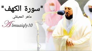 سورة الكهف - الشيخ ماهر المعيقلي - جودة عالية surat alkahf - Maher Al Muaiqli  HD