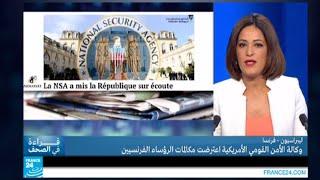 فرنسا - تجسس على قصر الإليزيه!