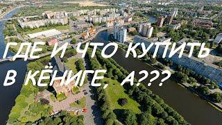 Где и Что купить в Калининграде???