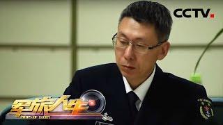 《军旅人生》 梁春:爱心伴我同行 20190422 | CCTV军事