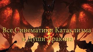ВСЕ синематики Катаклизма и Души Дракона 1080P