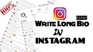 Instagram Tricks| How to Write long bio| Hindi
