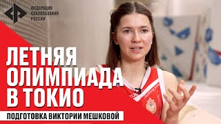 Подготовка Виктории Мешковой к летним Олимпийским играм в Токио 2020 (2021)