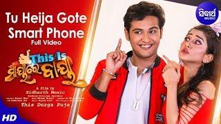 Tu Heija Gote Smart Phone Swaraj & Elina Sidharth Music& 39 s 27th Movie This Is Maya Re Baya